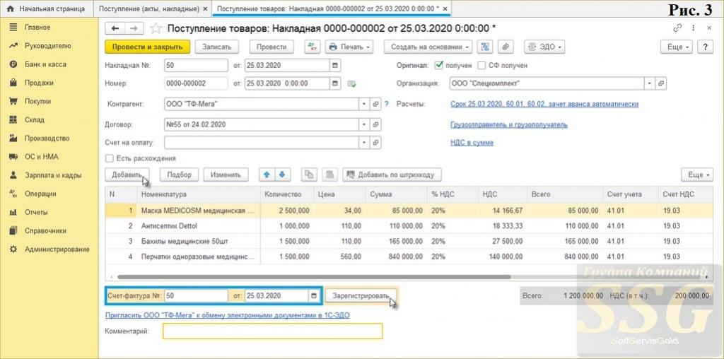 1С Бухгалтерия - регистрация счет фактуры