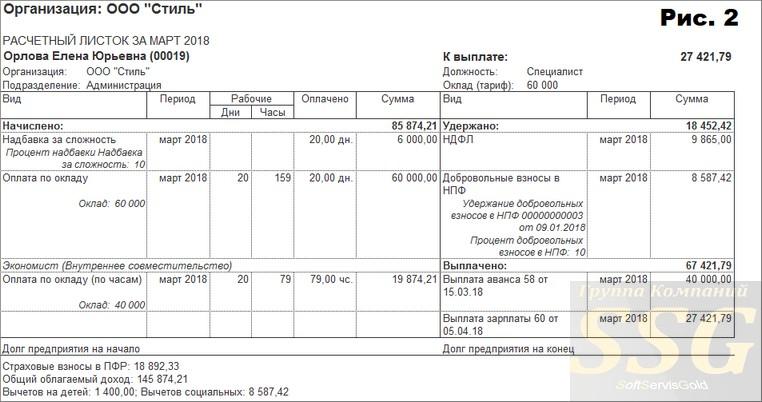 1С ЗУП - печатная форма расчетного листка