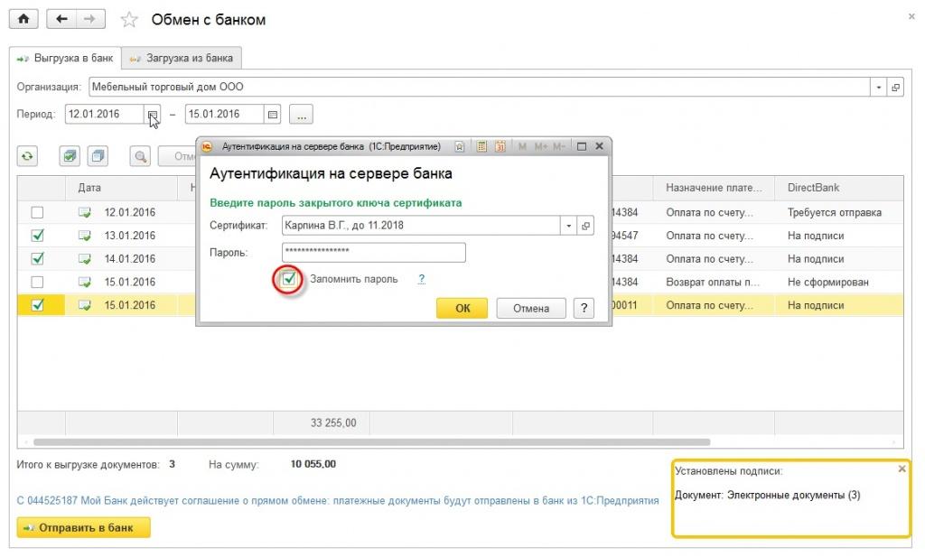 1С директбанк - аутентификация на сервере банка