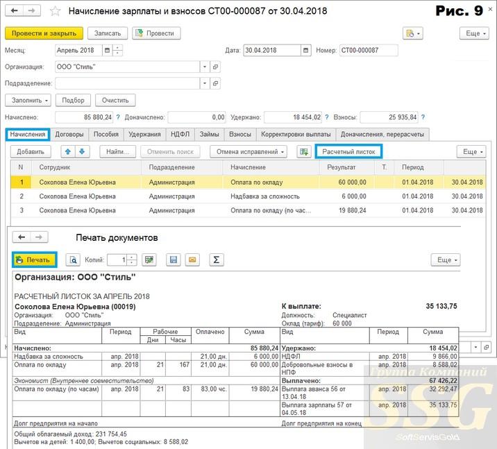 1С ЗУП - начисление зарплаты и взносов