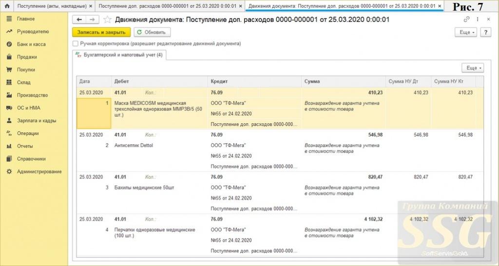 1С Бухгалтерия - движение документа поступления доп. расходов