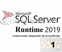 Лицензия на 1 место к MS SQL Server 2019 Runtime