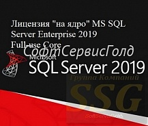 Лицензия на ядро MS SQL Server Enterprise 2019 Full-use Core