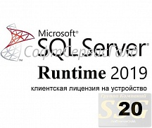 Лицензия на 20 мест к MS SQL Server 2019 Runtime