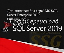 Доп. лицензия на ядро MS SQL Server Enterprise 2019 Full-use Core