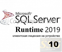 Лицензия на 10 мест к MS SQL Server 2019 Runtime