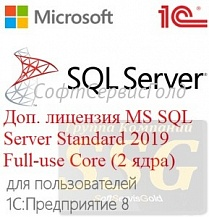 Доп. лицензия MS SQL Server Standard 2019 Full-use Core